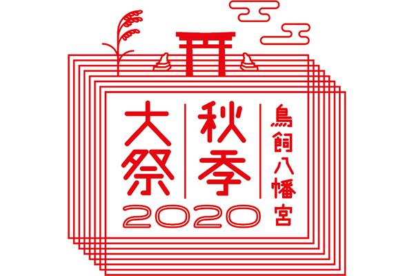 鳥飼八幡宮秋季大祭2020