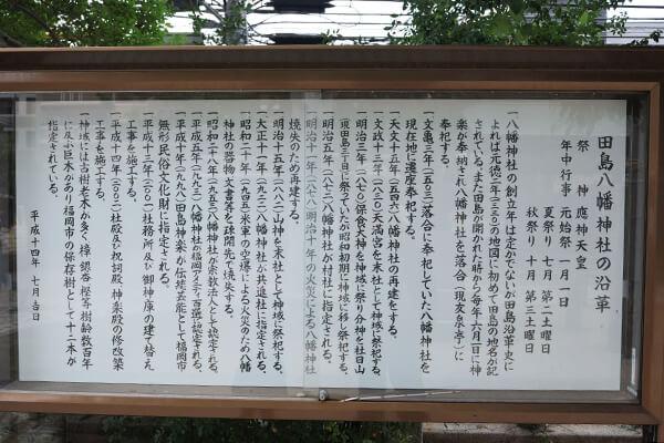 田島八幡神社